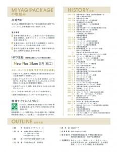 MPPP17拡大1
